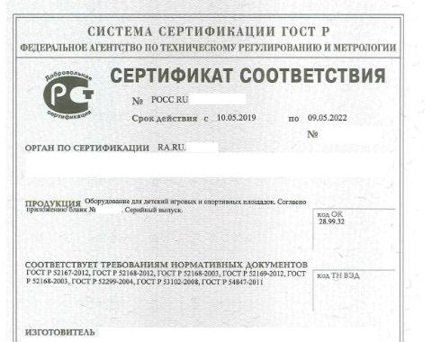 Сертификация малых архитектурных форм